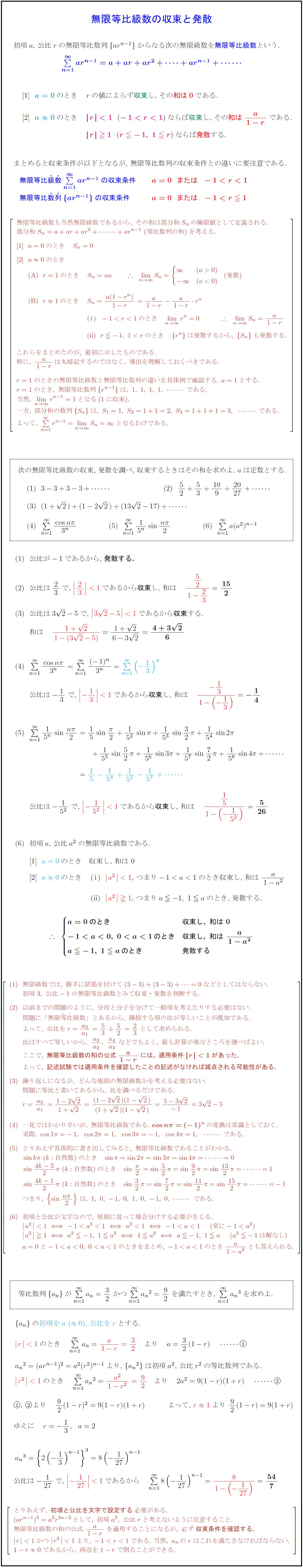 無限等比級数の収束と発散 | 受...