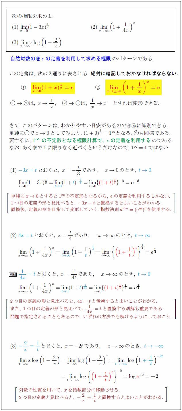 natural-logarithm