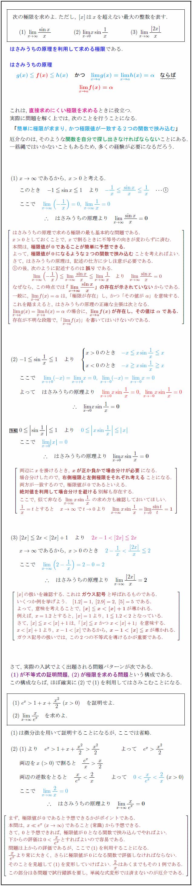 pinching-theorem