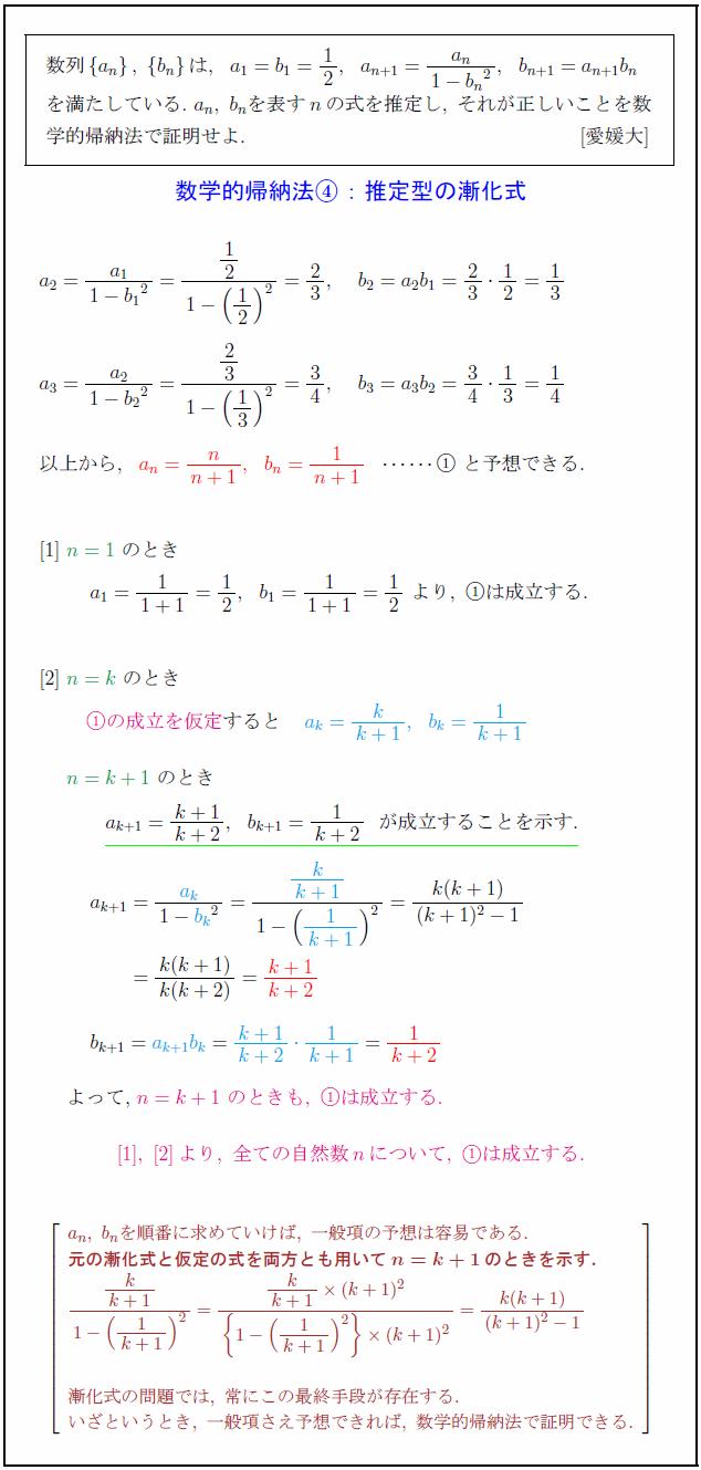 recurrence-formula