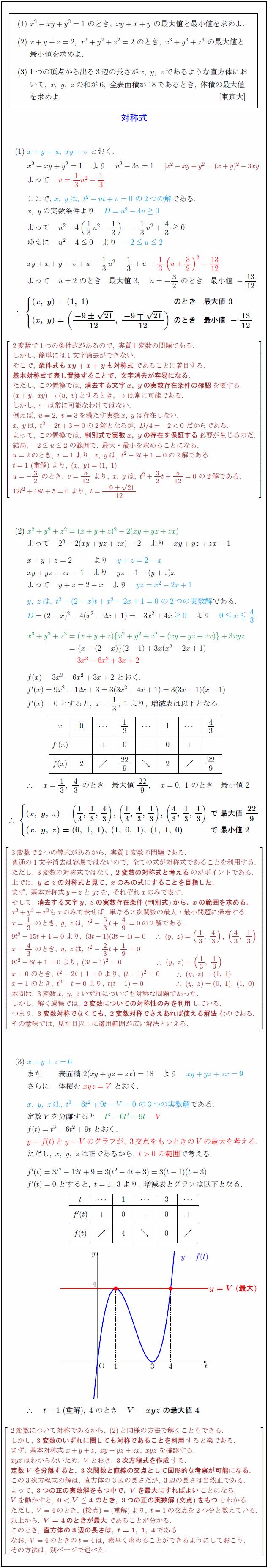 symmetrical-expression