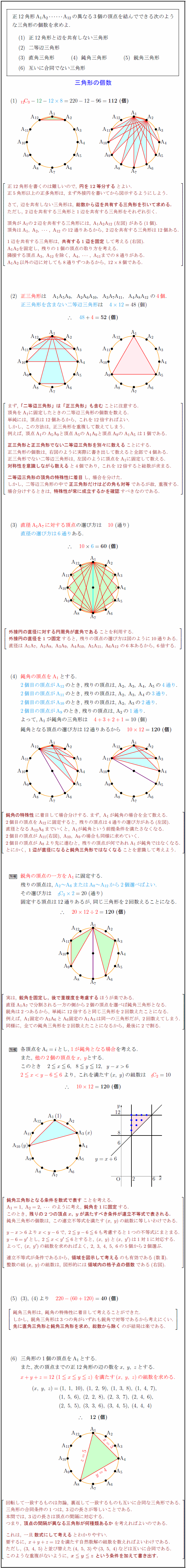 triangle-number
