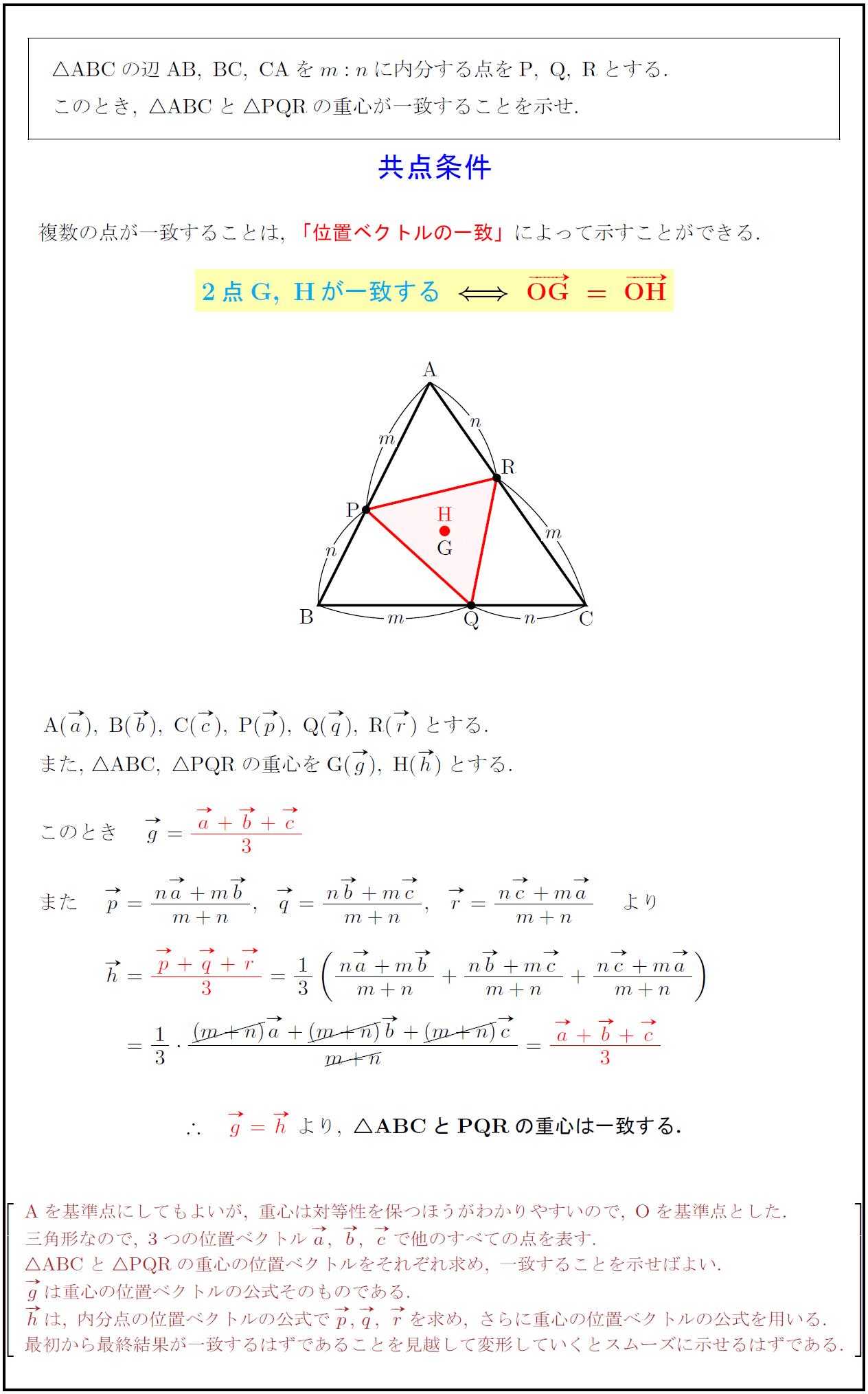 高校数学B】ベクトルの共点条件(複数の点が一致する条件) | 受験の月