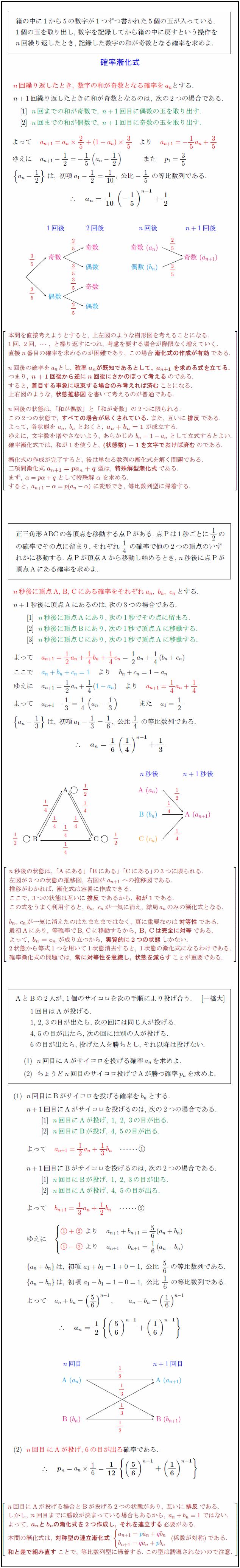 probability-recurrence-formula