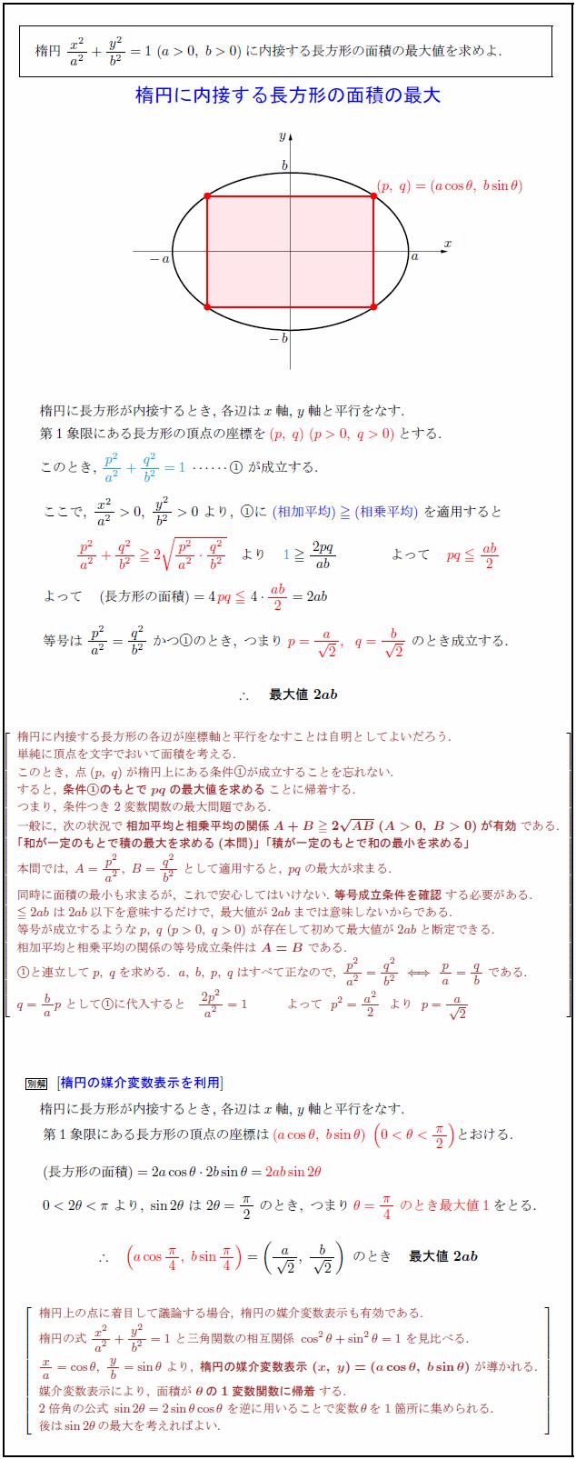 ellipse-rectangle-max