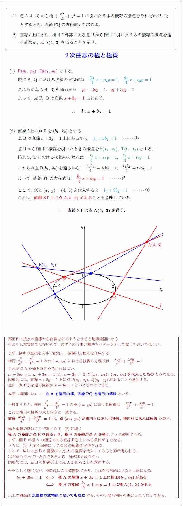 quadratic-curve-polarline