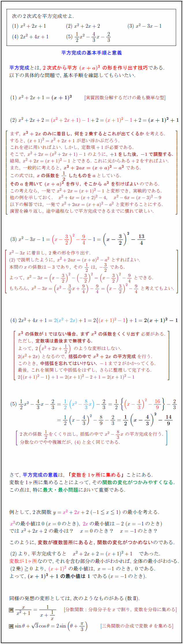 completing-square