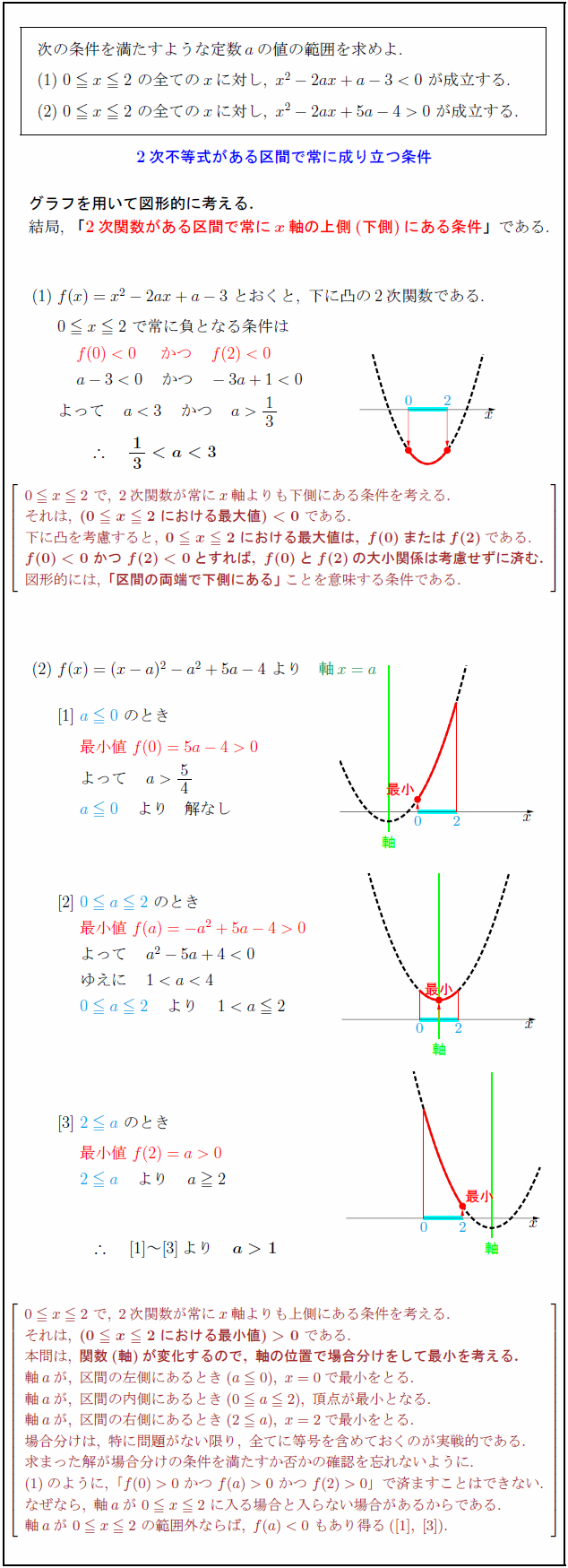 absolute-inequality2