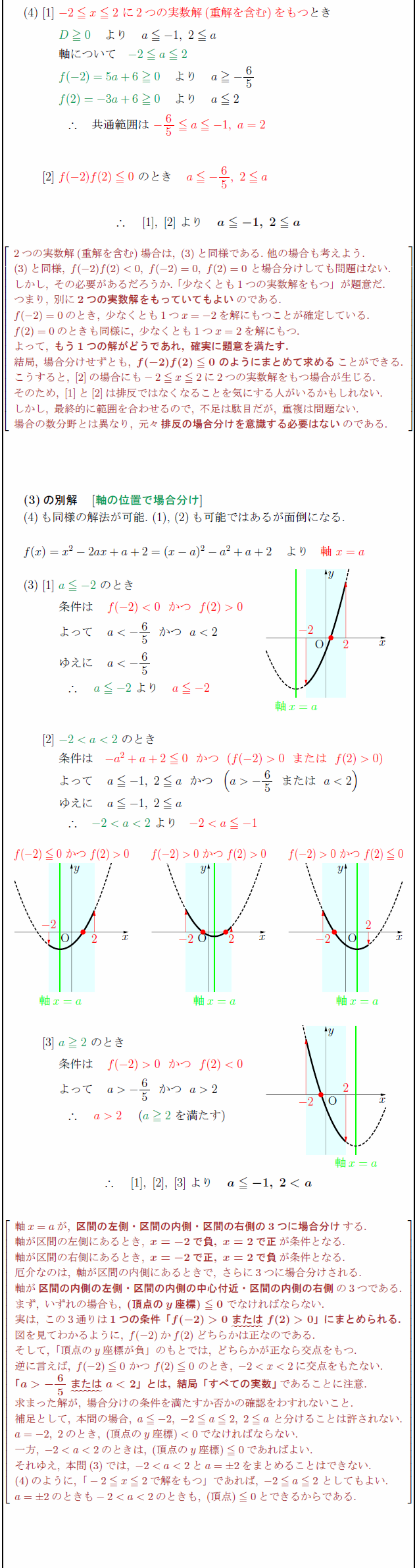 solution-range3-2