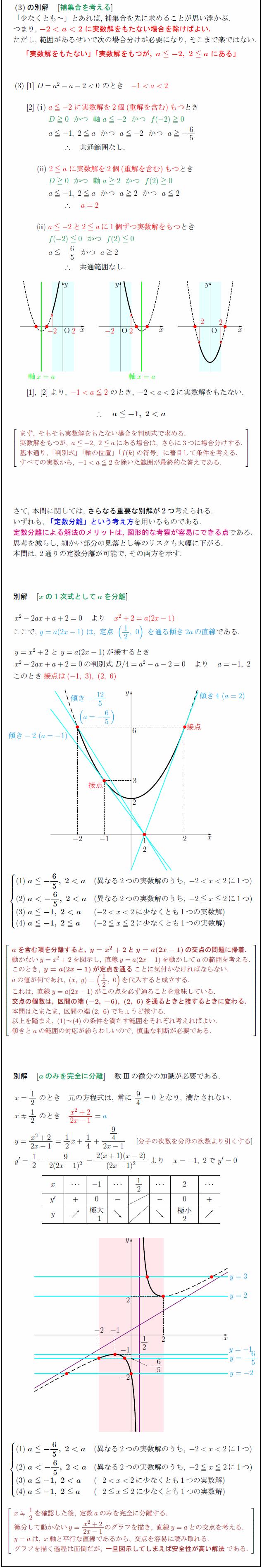 solution-range3-3