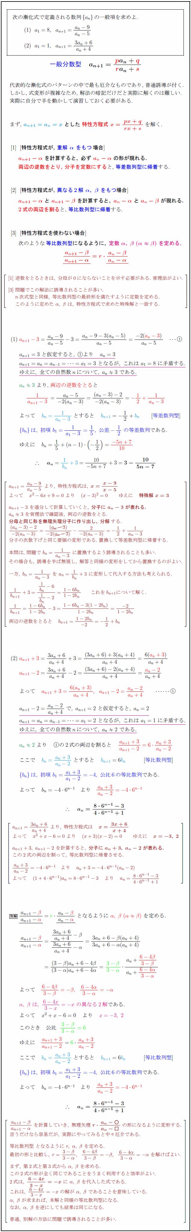 general-fraction