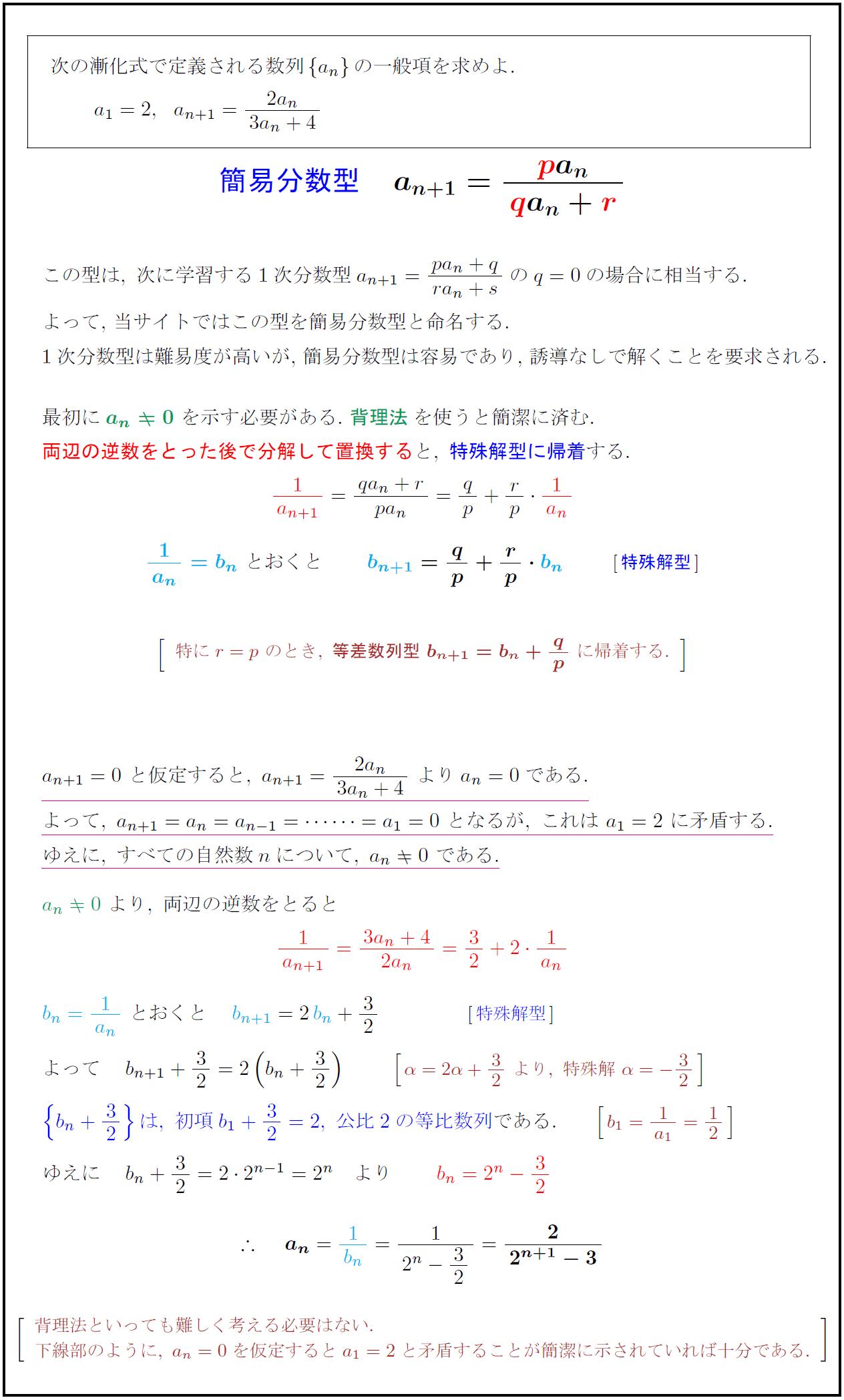 簡易分数型の漸化式 a<sub>n+1</...