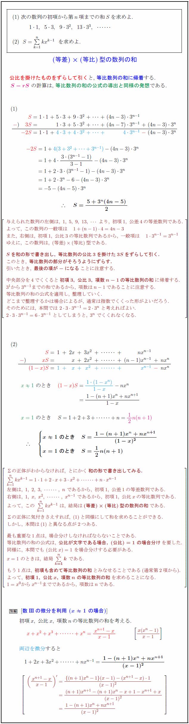 arithmetical-geometrical-sum