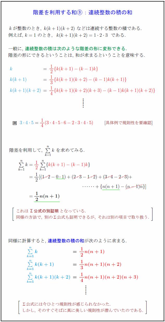 consecutive-integers-sum