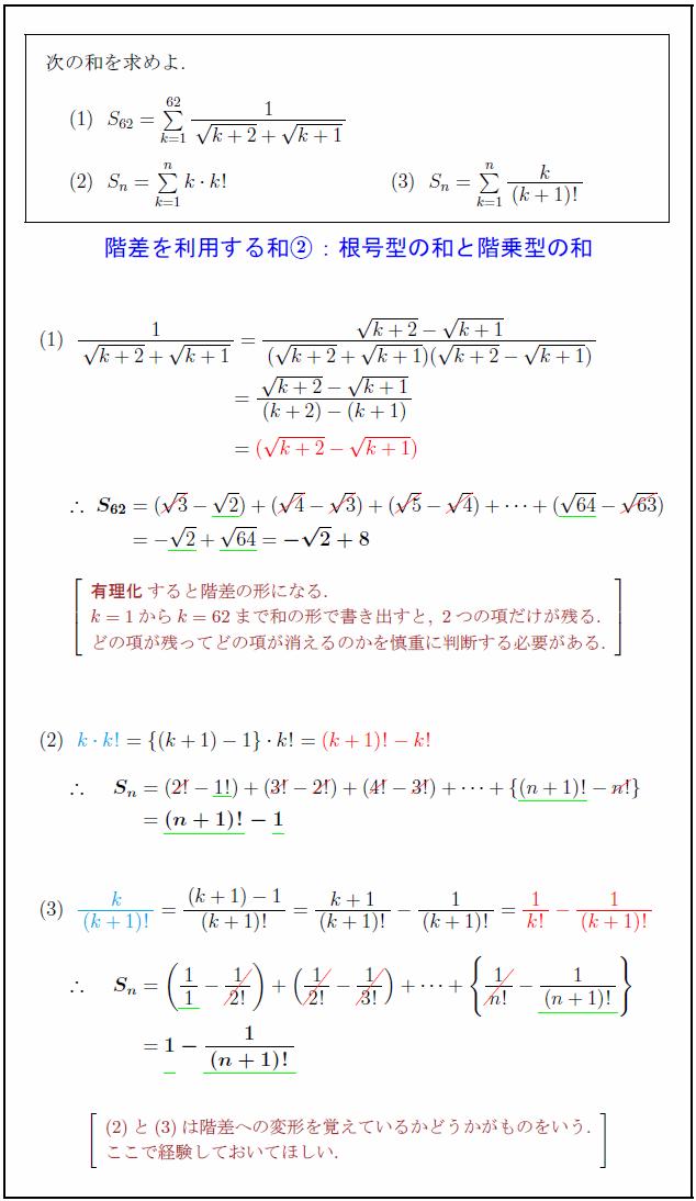root-factorial-sum