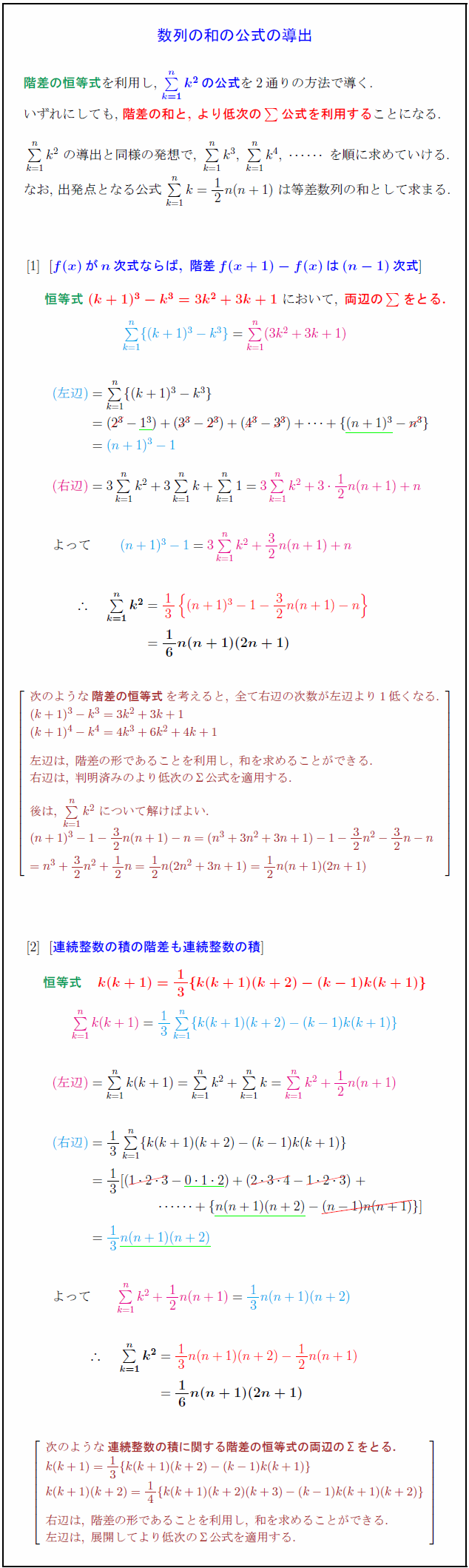 sigma-formula-derivation