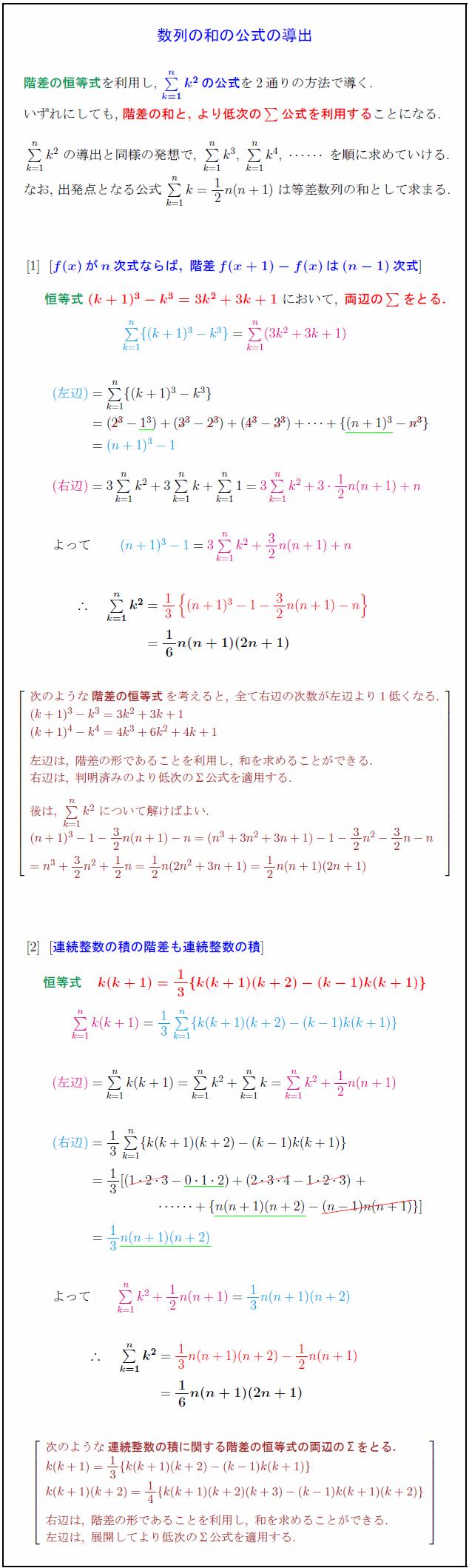 sigma-formula-derivation