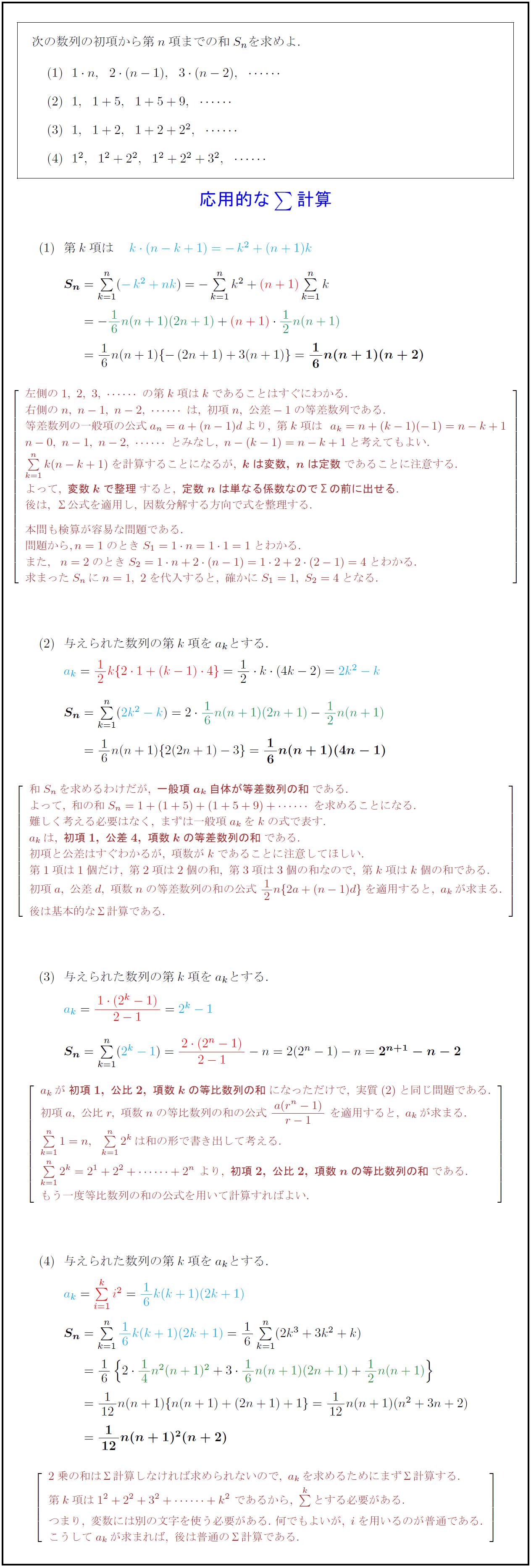応用的なΣ計算(第k項にnを含む...