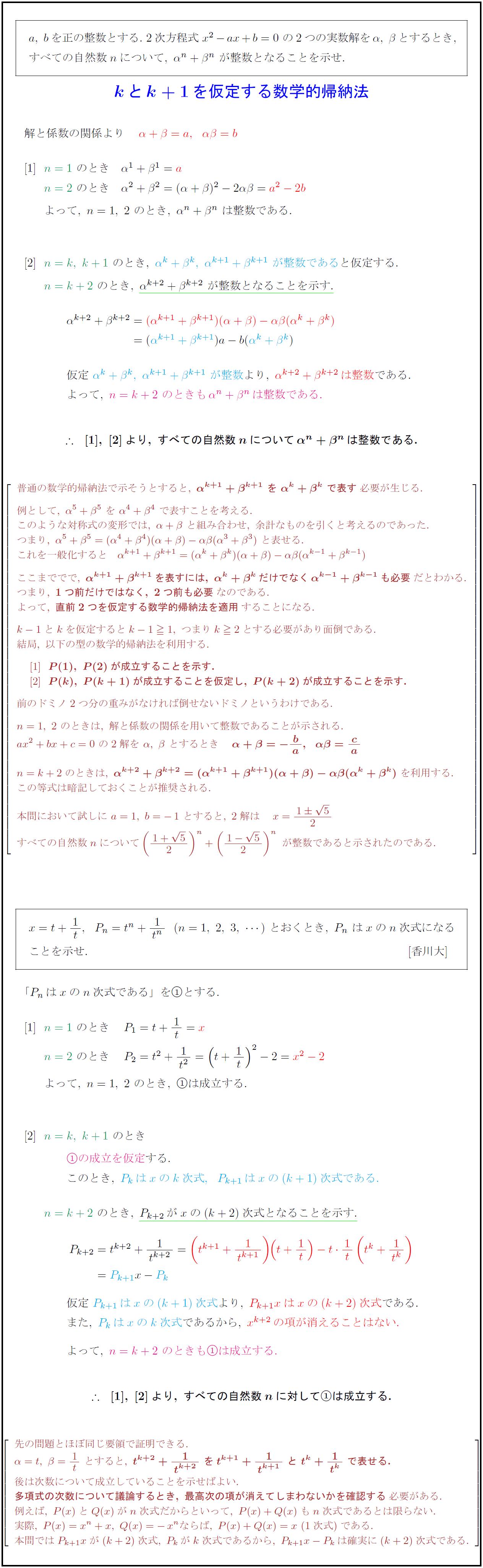 数学 的 帰納 法 【数学的帰納法】証明法を例題でわかりやすく(不等式など)