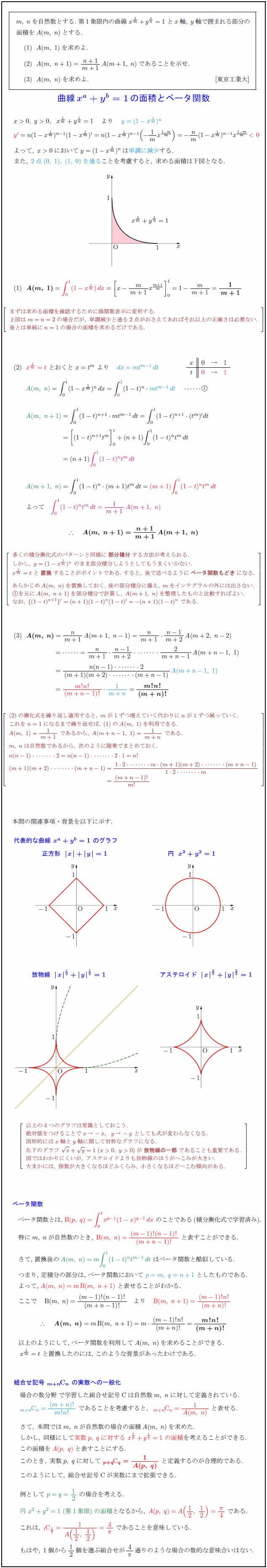 sum-beta-function