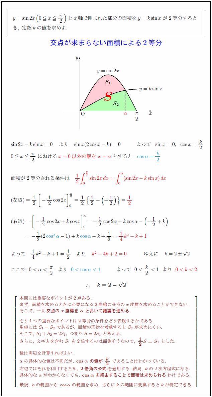 sum-isometric-condition