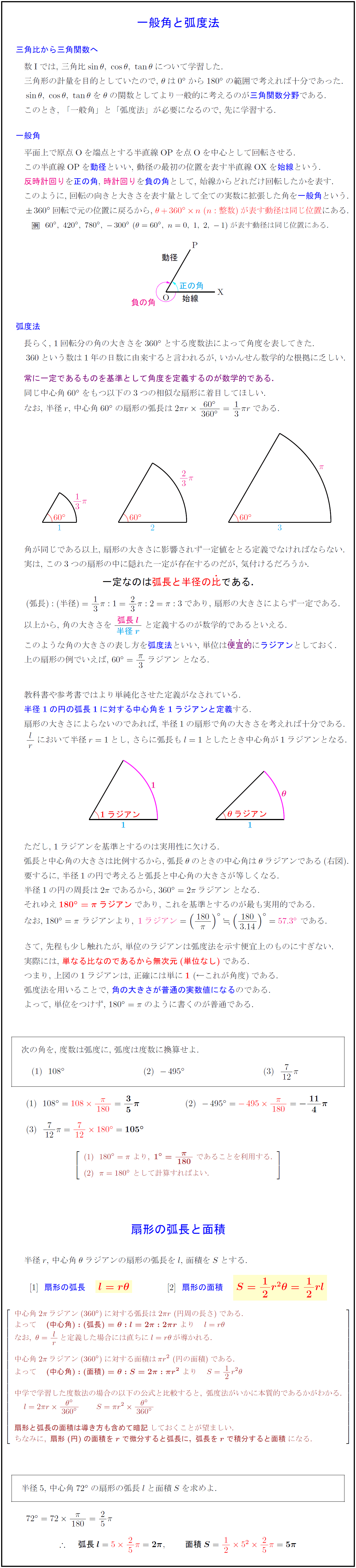 complex-number-equality