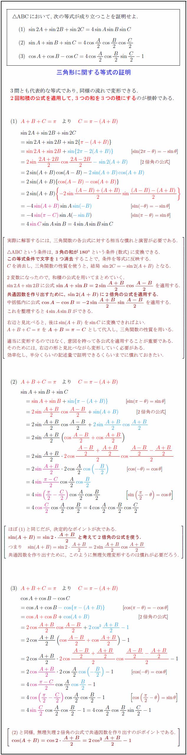triangle-proof