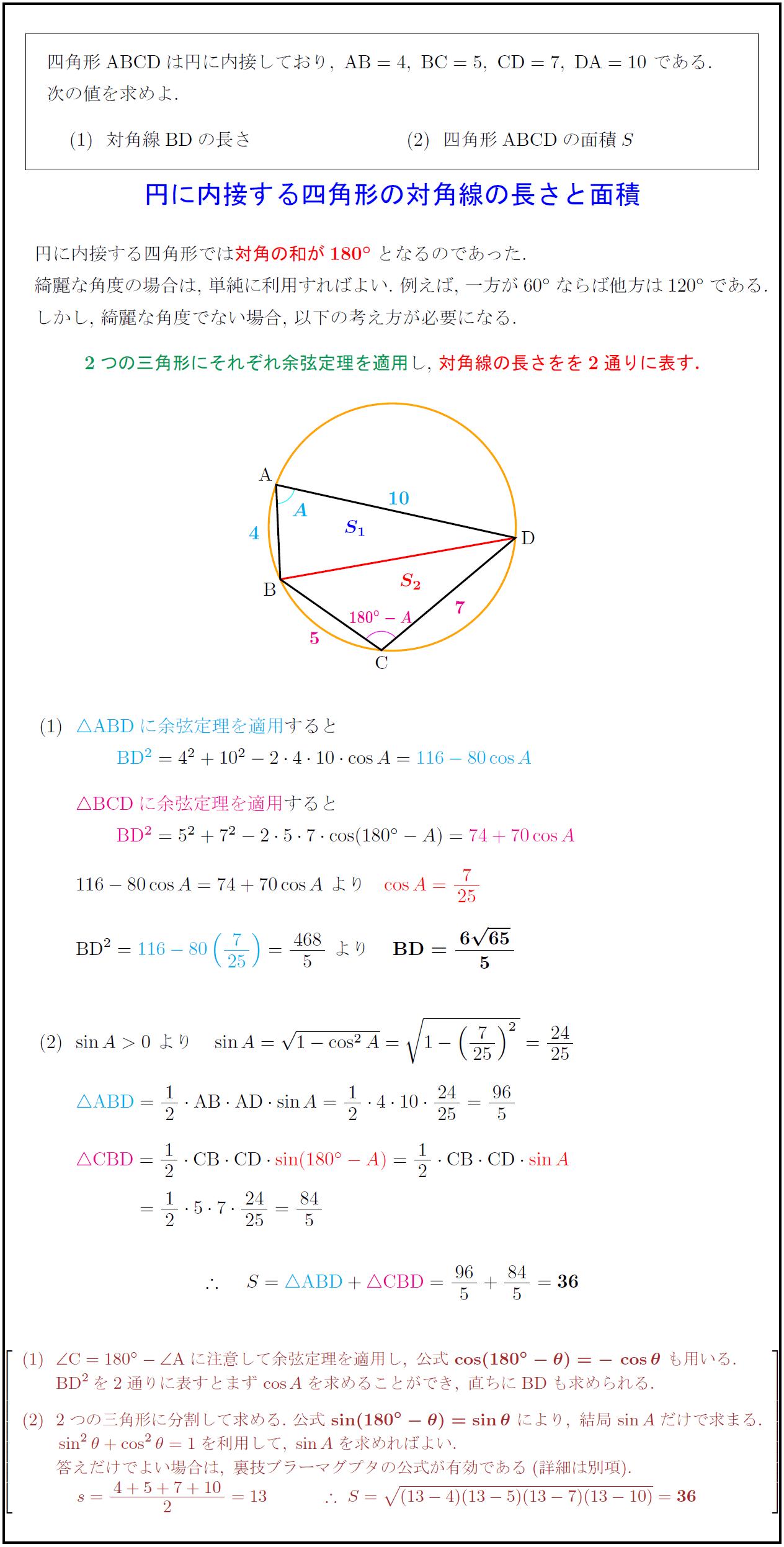 対角線 公式