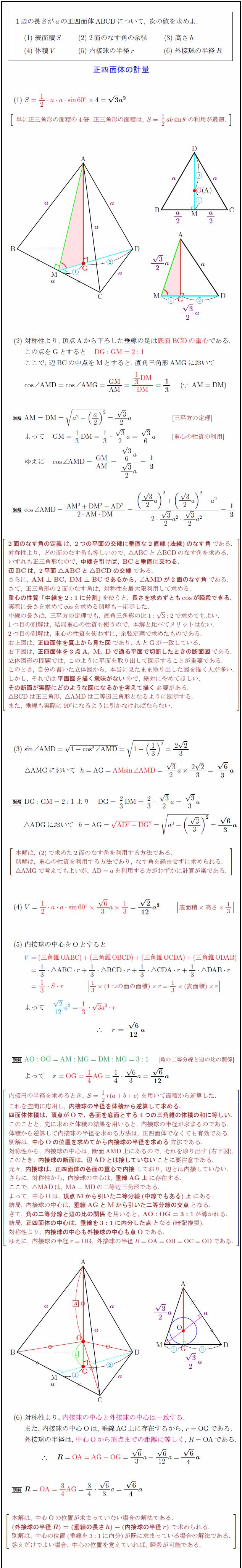 regular-tetrahedron