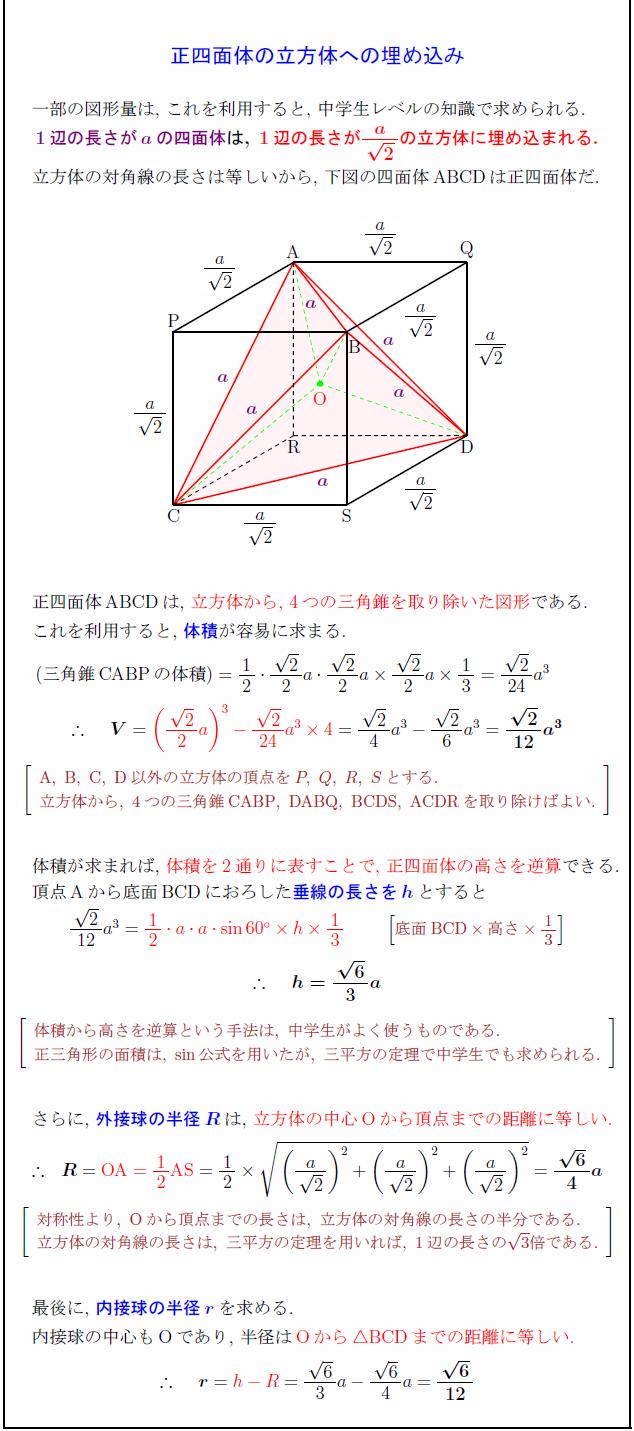regular-tetrahedron2