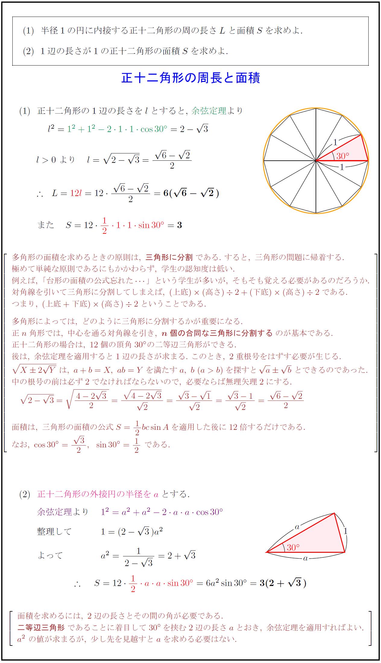 周 の の 円 長 公式 さ