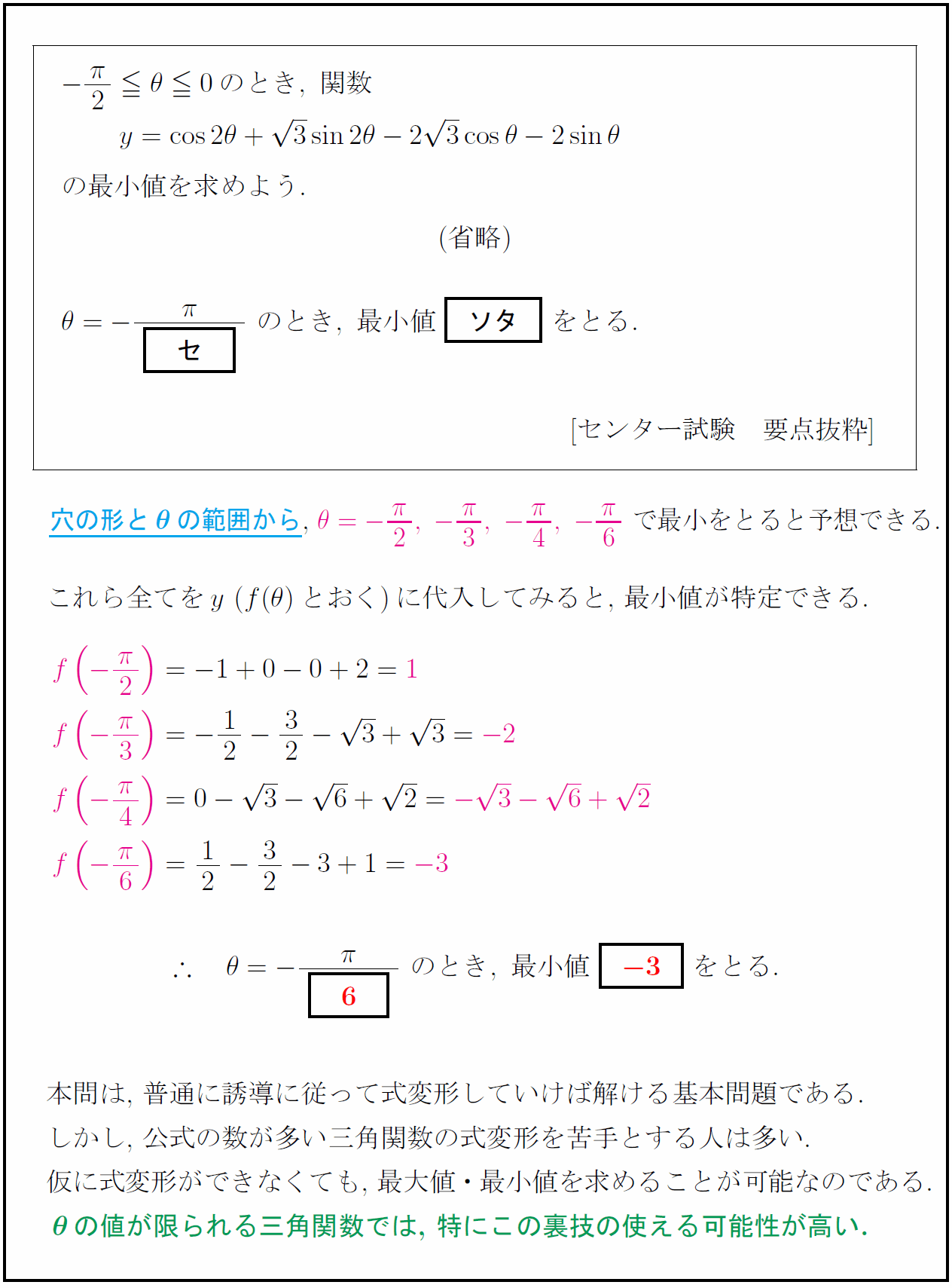 trigonometric-function