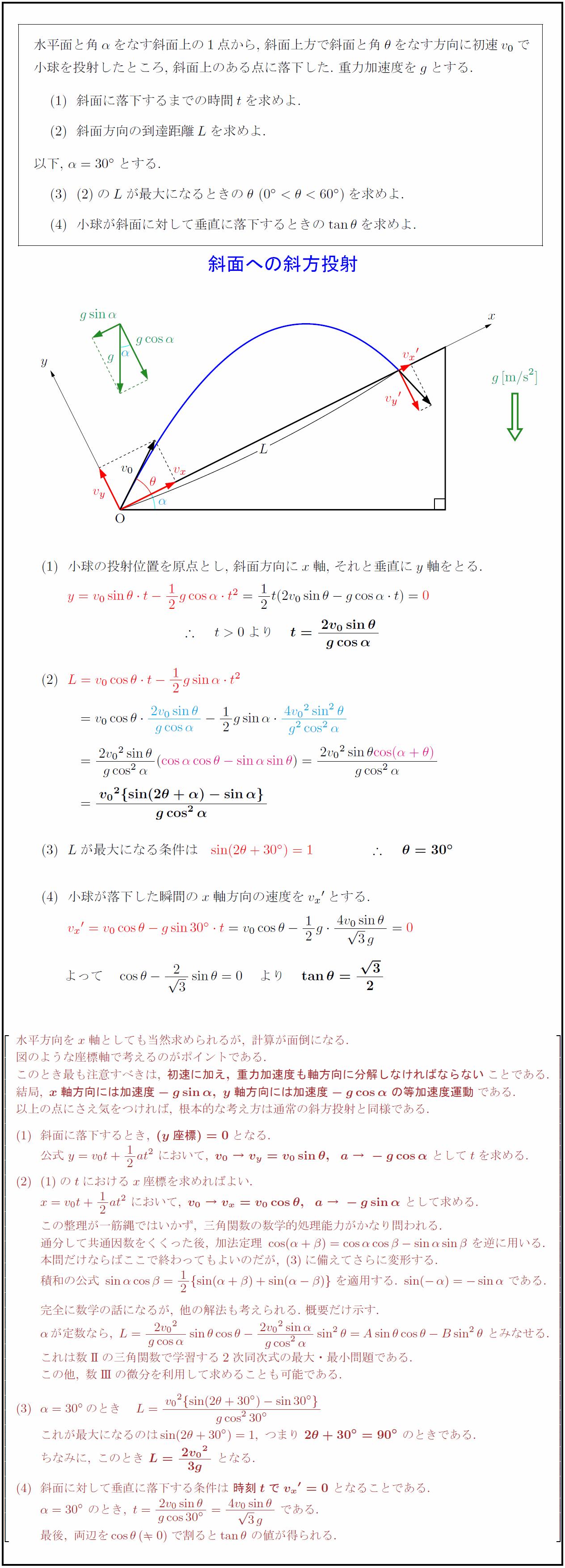 斜 方 投射 公式