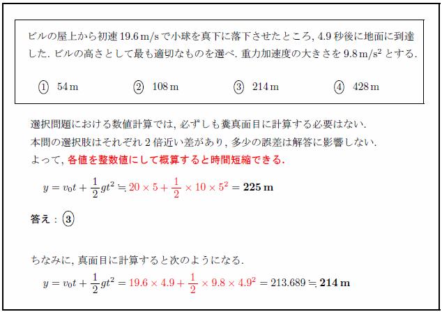 physics-urawaza2