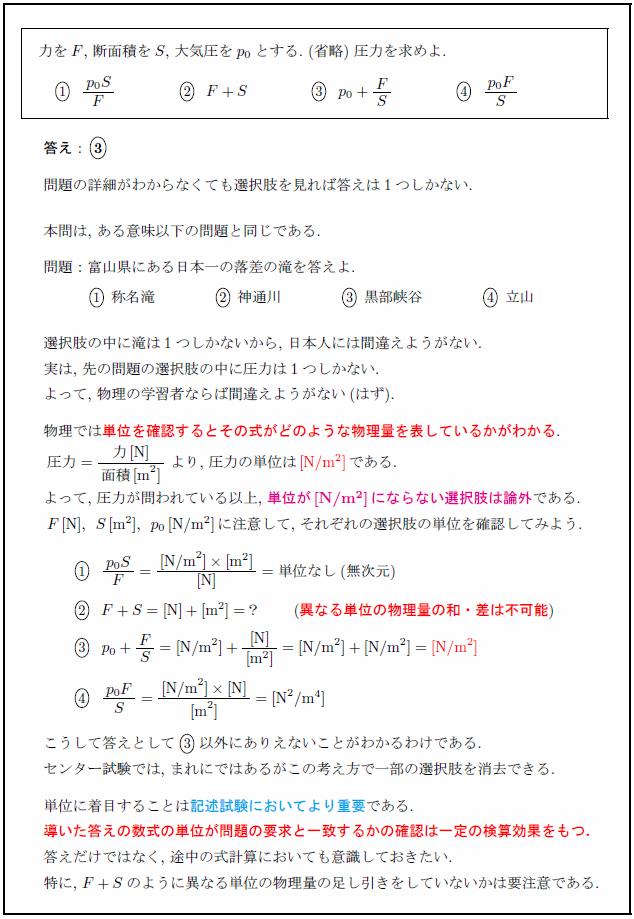 physics-urawaza3